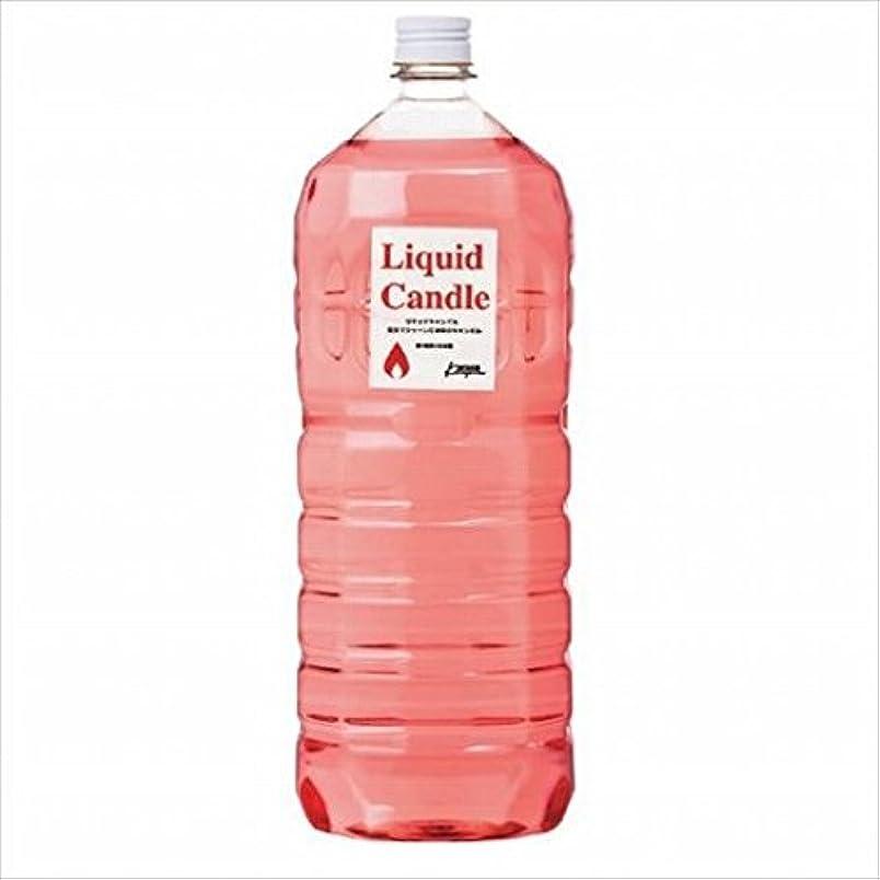 に勝るクラッチミスペンドkameyama candle(カメヤマキャンドル) リキッドキャンドル2リットル 「 ピンク 」(77310000P)