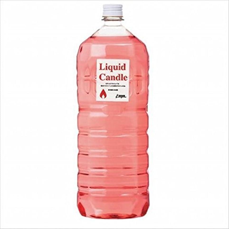生き返らせる寓話軽kameyama candle(カメヤマキャンドル) リキッドキャンドル2リットル 「 ピンク 」(77310000P)