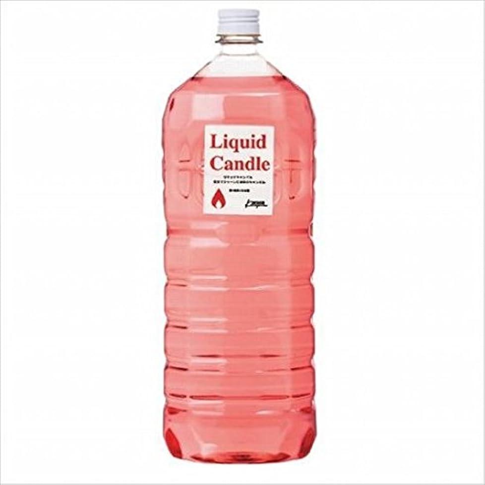 ブローホール褒賞物理的なkameyama candle(カメヤマキャンドル) リキッドキャンドル2リットル 「 ピンク 」(77310000P)