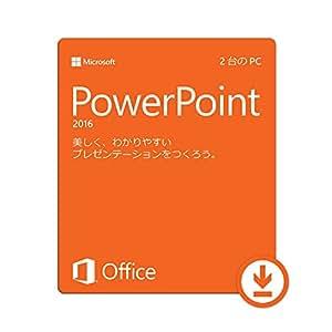 Microsoft PowerPoint 2016 (最新)|オンラインコード版|Win対応