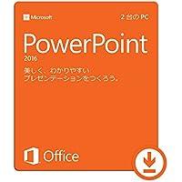 Microsoft PowerPoint 2016 (最新 永続版)|オンラインコード版|Windows|PC2台