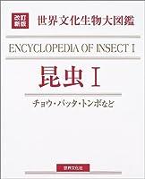 改訂新版 生物大図鑑 昆虫I (世界文化生物大図鑑)