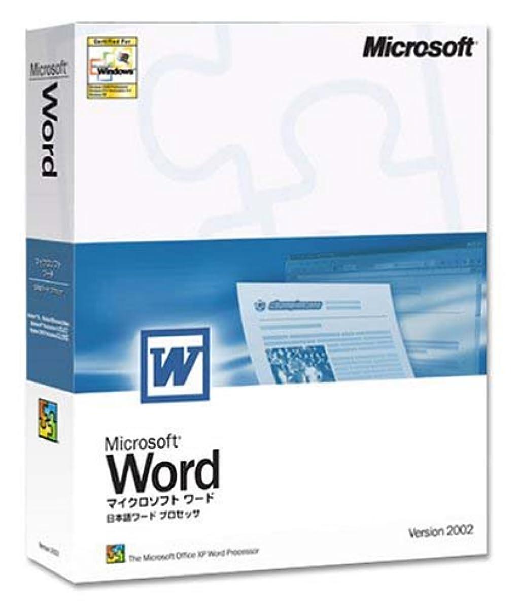 交換三角倒産【旧商品】Microsoft Word Version 2002