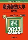 慶應義塾大学(薬学部) (2022年版大学入試シリーズ)