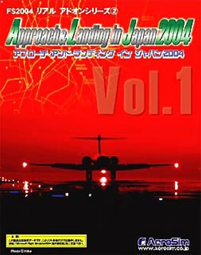 野心的電話膨張するApproach & Landing in Japan 2004 Vol.1