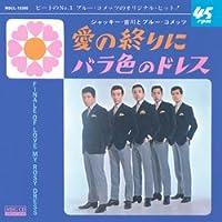 愛の終りに (MEG-CD)