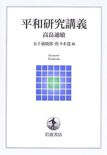 平和研究講義 (岩波テキストブックス)の詳細を見る