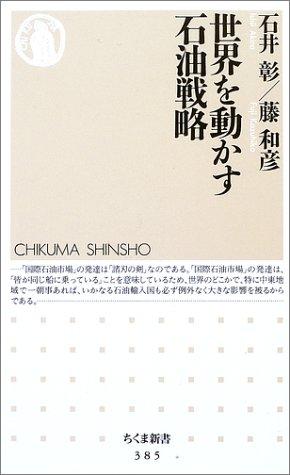 世界を動かす石油戦略 (ちくま新書)の詳細を見る