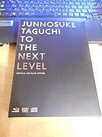 田口淳之介 TO THE NEXT LEVEL 新たなはじまりの記録 ブルーレイ DVD CD
