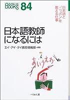日本語教師になるには (なるにはBOOKS)