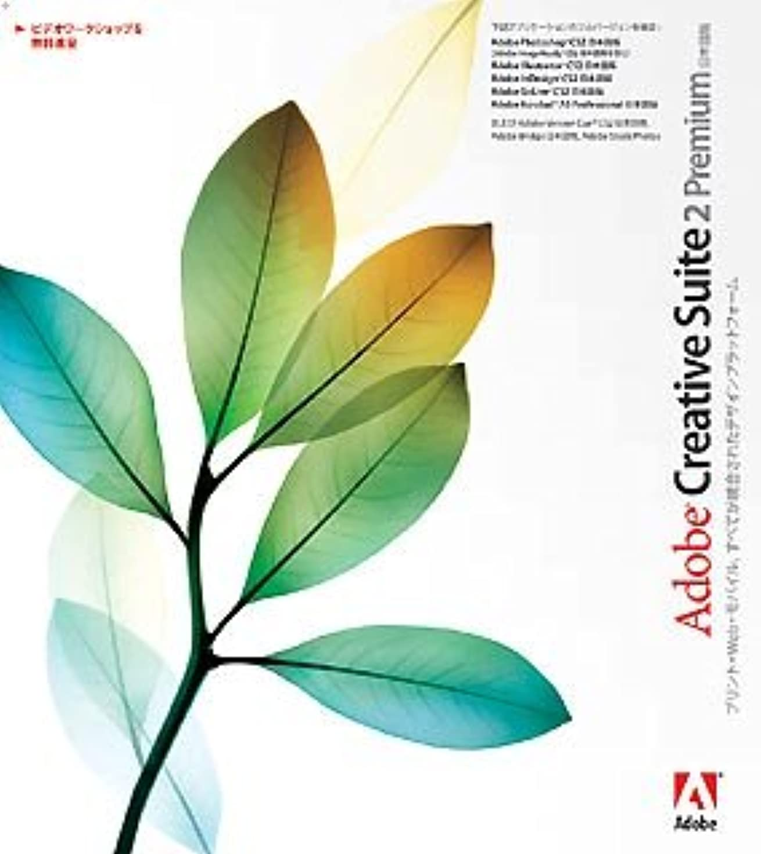 動作アスリート不快Adobe Creative Suite Premium 2.0 日本語版 for Windows (旧製品)
