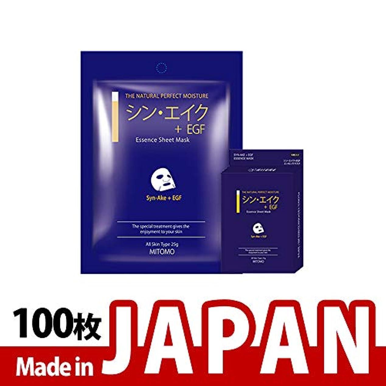 ながらパウダー時期尚早MITOMO【MC001-A-3】日本製シートマスク/10枚入り/100枚/美容液/マスクパック/送料無料
