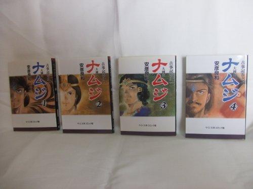 ナムジ -大国主-  全4巻完結セット (中公文庫コミック版) [コミックセット]