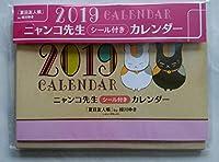夏目友人帳LaLa付録ニャンコ先生 2019 シールつきカレンダー 2019年1月号緑川ゆき