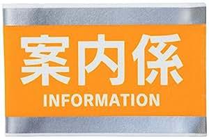 【 KeyAnswer キイアンサー 】 ピタリーノ 「案内係」 INFORMATION 腕章