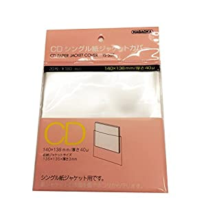 ナガオカ CDシングル紙ジャケットカバー TS-507