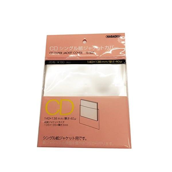 ナガオカ CDシングル紙ジャケットカバー TS-507の商品画像