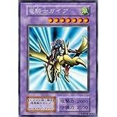遊戯王カード 竜騎士ガイア VOL3-41SCR