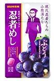 味覚糖  忍者めし ぶどう味 20g×10袋 ※新規格品※
