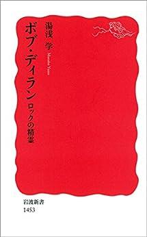 [湯浅 学]のボブ・ディラン ロックの精霊 (岩波新書)