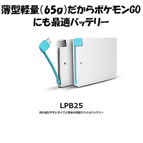 <iPhoneとスマートフォン両対応バッテリー> 65gの超...