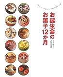 お誕生会のお菓子12か月