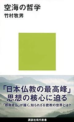 空海の哲学 (講談社現代新書)