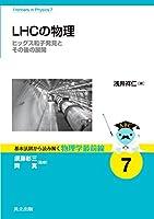 LHCの物理: ヒッグス粒子発見とその後の展開 (基本法則から読み解く物理学最前線)