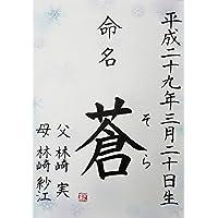 命名紙 雪の結晶 太字 赤ちゃんの誕生に命名書 印あり