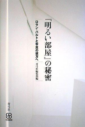 『明るい部屋』の秘密―ロラン・バルトと写真の彼方へ (写真叢書)の詳細を見る