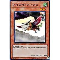 韓国語版 霞の谷の幼怪鳥 【スーパーレア】 HA02-KR013 遊戯王シングルカード