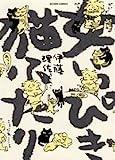 女いっぴき猫ふたり / 伊藤 理佐 のシリーズ情報を見る