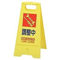 作業現場で人やモノを守る安全保安用品!! 三甲 サンコー フロアスタンド 調整中 イエロー 802800-12 〈簡易梱包
