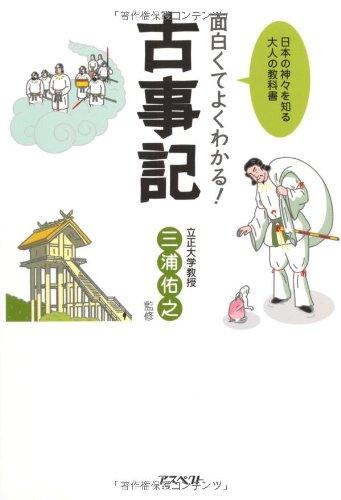 面白くてよくわかる!古事記 (日本の神々を知る大人の教科書)の詳細を見る