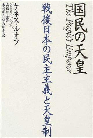 国民の天皇 戦後日本の民主主義と天皇制の詳細を見る
