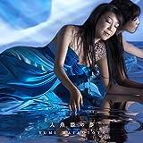 人魚姫の夢(初回限定盤)(DVD付) 画像
