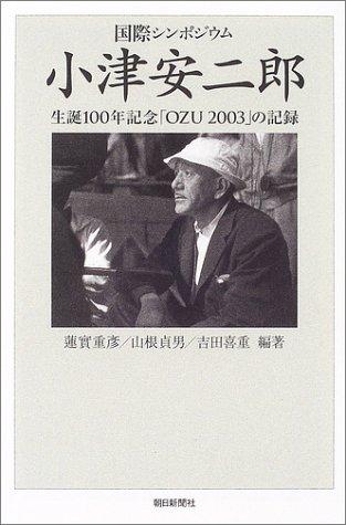 国際シンポジウム 小津安二郎 生誕100年「OZU 2003 」の記録 (朝日選書)の詳細を見る