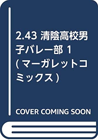 2.43 清陰高校男子バレー部 1 (マーガレットコミックス)