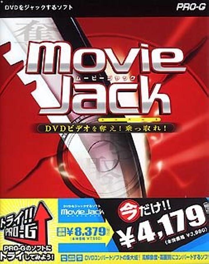 経済的被る夢TRY PRO-G MovieJack (限定2000本)
