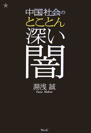 中国社会のとことん深い闇の詳細を見る