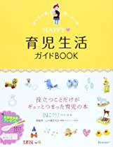 HAPPY育児生活ガイドBOOK