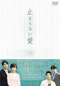 止まらない愛 BOX-II [DVD]