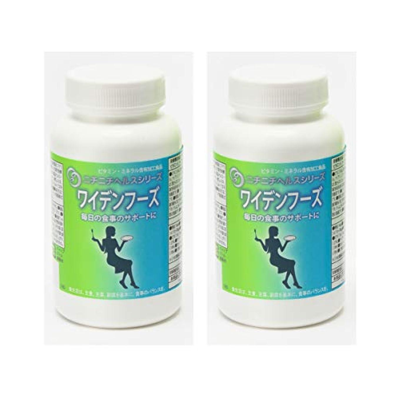 ニチニチ製薬 ビタミン?ミネラル?植物発酵エキス配合 サプリメント ワイデンフーズ 187.5mg 720粒 2個セット