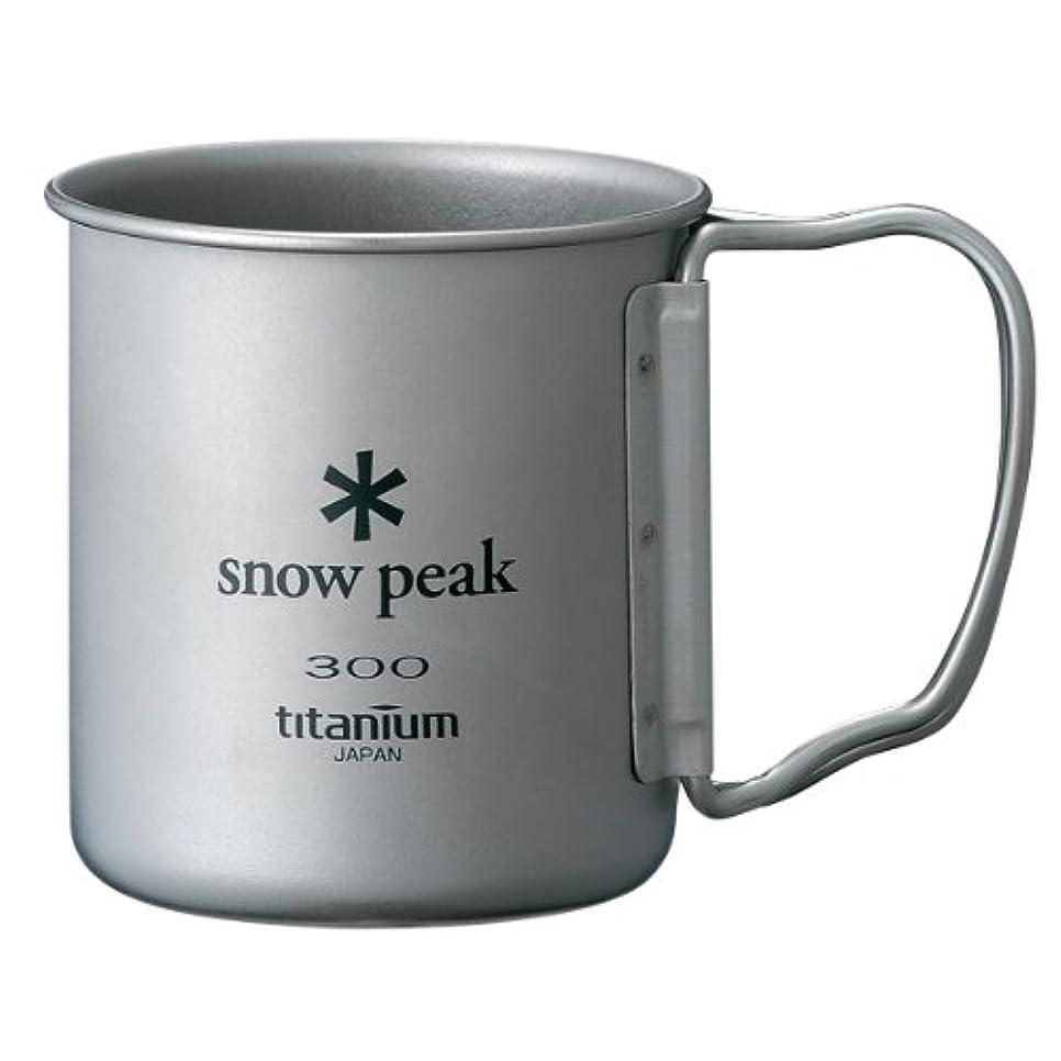 環境に優しいルー顕現スノーピーク(snow peak) チタンシングルマグ300mlフォールディングハンドル MG-042FH