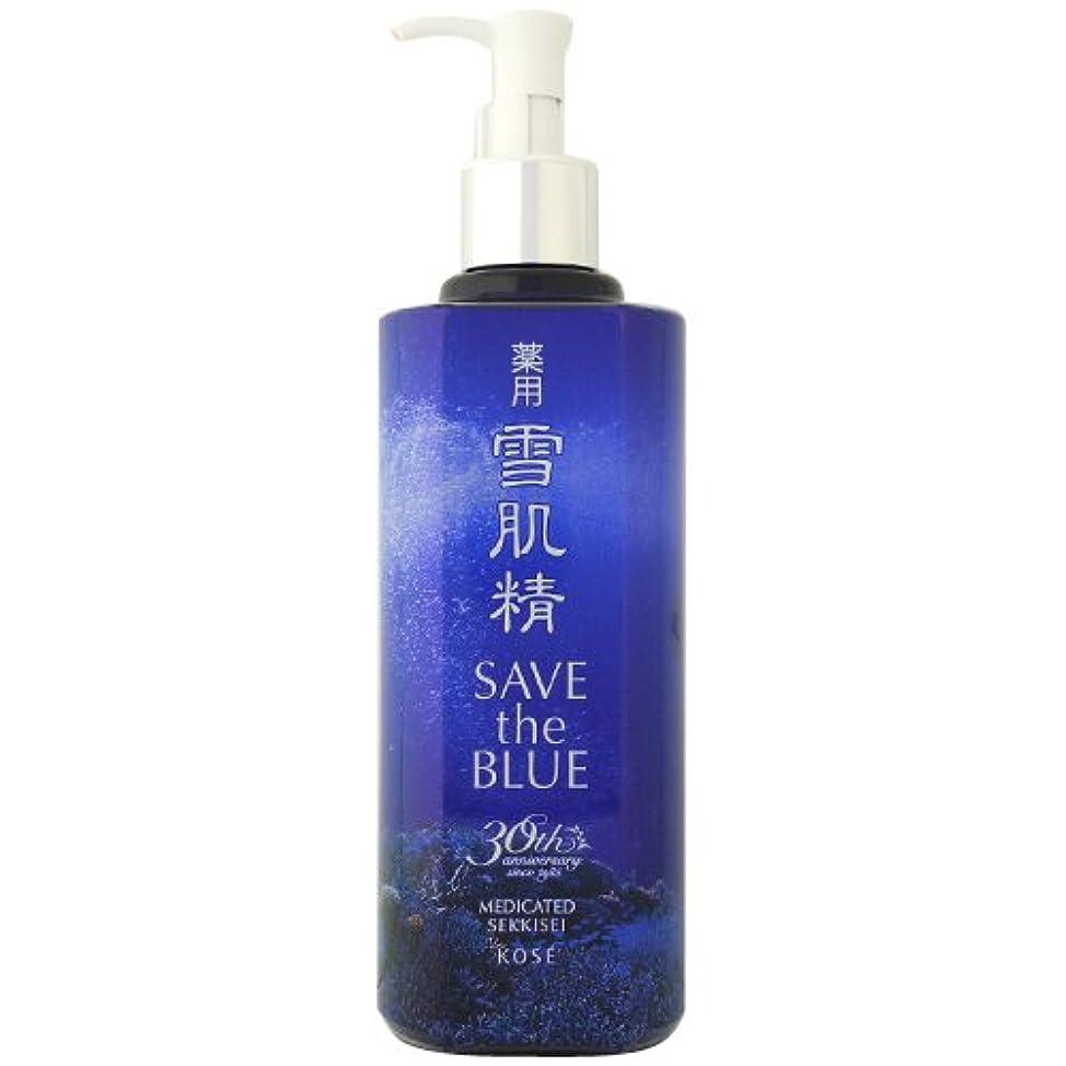 批判的にたとえ半球コーセー 薬用 雪肌精(SAVE the BLUE ボトル) 500mL 【限定】