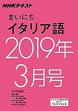 NHKラジオ まいにちイタリア語 2019年3月号 [雑誌] (NHKテキスト)
