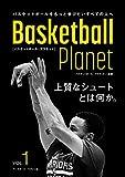Basketball Planet 1 バスケットボール・プラネット 上質なシュートとは何か。