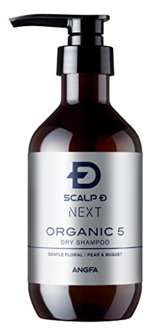 くさび悪性主流アンファー(ANGFA) スカルプD ネクスト オーガニック5 スカルプシャンプー ドライ 乾燥肌用 350ml 男性用 2ヶ月分 天然?植物由来成分90%配合