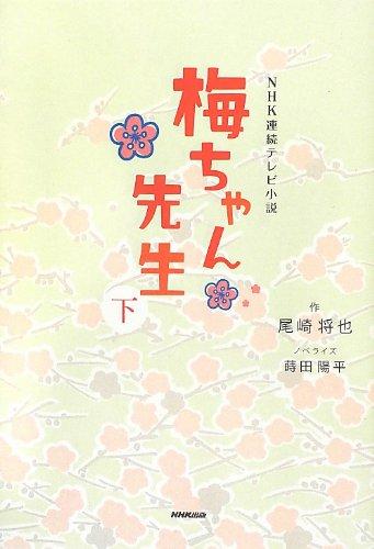 NHK連続テレビ小説 梅ちゃん先生 下