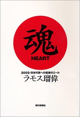 魂 HEART―2002・日本代表への最後のエール